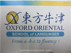 東方牛津Oxford Oriental