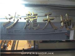 沙龍天地I.O.U.Studio