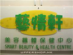 藝情軒美容纖體保健中心Smart Beauty & Health Centre