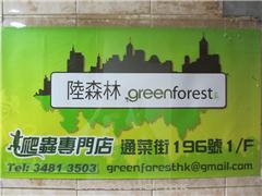 陸森林另類寵物店Greenforest