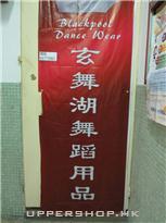 玄舞湖舞蹈用品公司