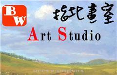 指北畫室BW Art Studio
