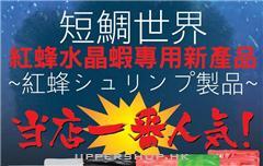 短鯛世界水族公司 (已結業)