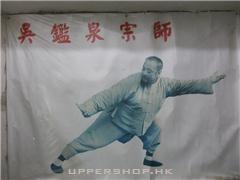 吳家太極拳總社