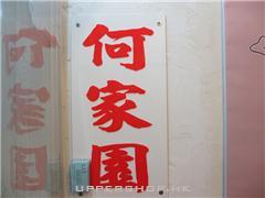 何家園Ho Ka Yuen