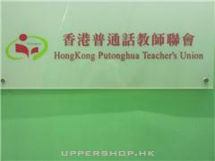 香港普通話教師聯會Hong Kong Putonghua Teacher's Union