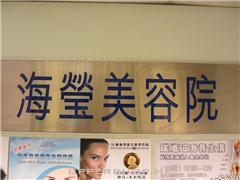 海瑩美容纖體中心