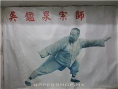 吳家太極拳總社 (已結業)Wu's Tai-Chi
