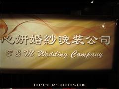 心妍婚紗晚裝公司B & M Wedding Company