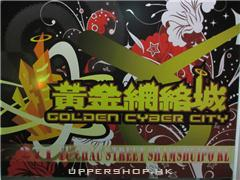 黃金網絡城Golden Cyber City