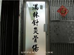 滿林針灸中醫診所