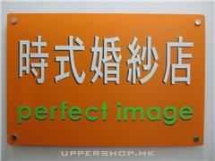 時式婚紗店Perfect Image