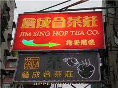 香港詹成合茶莊