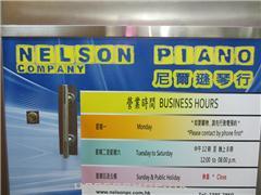 尼爾遜琴行Nelson Piano Company