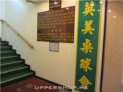 英美桌球會Snooker Pool Club