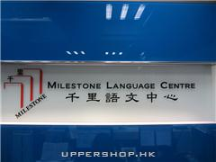千里語文中心Milestone Language Centre