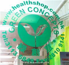 綠創意有限公司