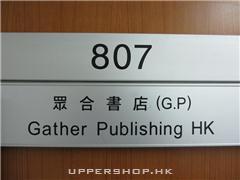 眾合書店 (已結業)