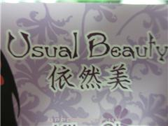 依然美Usual Beauty