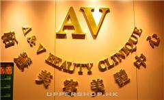 栢慧美容美體中心A & V Beauty Clinique