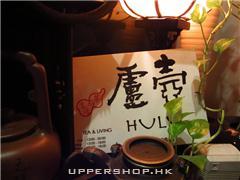 壺廬HuLu Tea & Living
