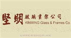 堅明玻璃畫架公司