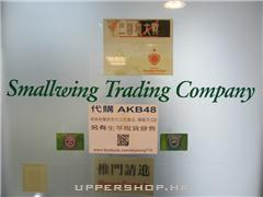 Smallwing 遊戲咭專門店Smallwing Trading Co.