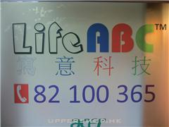 寫意科技Life ABC Technology