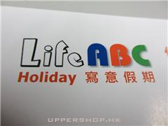 寫意假期Life ABC Holiday