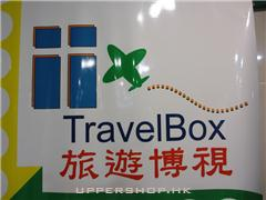旅遊博視Travel Box