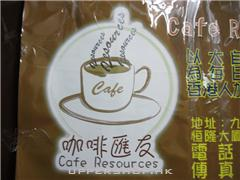 咖啡匯友Cafe Resources