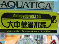 大中華潛水家