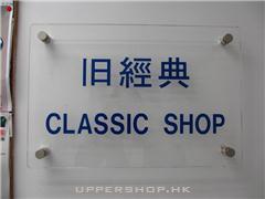 舊經典Classic Shop