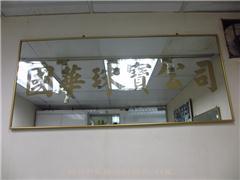 國華珠寶公司