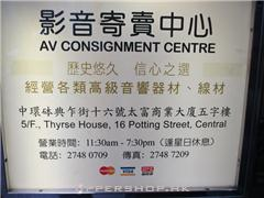 香港影音寄賣中心Hong Kong AV Consignment Centre