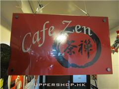 茶禪Cafe Zen