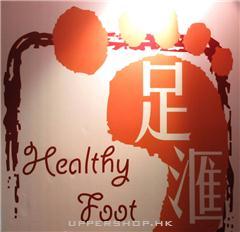 足匯Healthy Foot