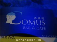 酒神吧Comus Bar & Cafe