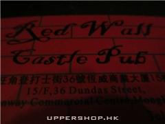 紅牆堡Red Wall Castle Pub