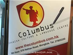 哥倫布語言中心Columbus Culture & Language Centre