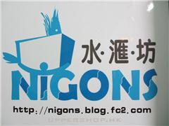 水滙坊Nigons