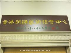 香港朗誦藝術語言中心