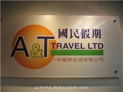 國民假期A&T Travel Ltd.