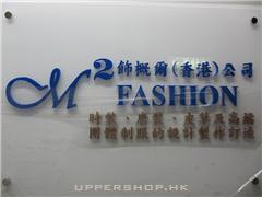 飾概爾M2 Fashion