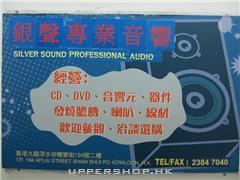 銀聲專業音響