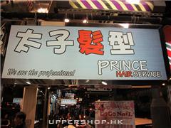 太子髮型Prince Hair Service