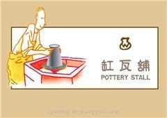 缸瓦舖Pottery Stall