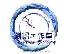 劇場工作室Drama Gallery