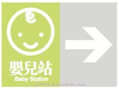 嬰兒站(已結業)
