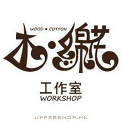 木綿花工作室